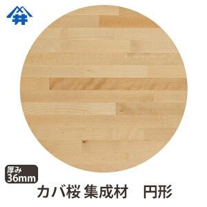 天板におすすめ!上品な木目の木材。カバ桜集成材(円形) サイズ:厚み36mm×直径800mm