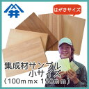 【集成材サンプル】木材(集成材)のはがきサイズくらいのサンプル Bグループ塗装の試し/質感の確認/色目の確認/小さ…