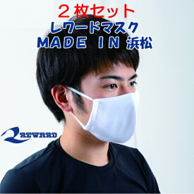 2枚同色セット/ネコポス/レワードマスク /日本製[ネコポス]サイズ:M・L抗菌防臭・制菌性・マスク レワード株式会社/息がしやすい/メンズマスク・レディースマスク/AC-109/送料無料