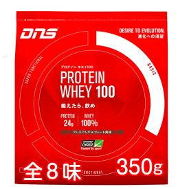 [お取り寄せ]全国一律/送料¥360→送料無料(1配送先/1個当り) dns プロテインホエイ100 350g/全8味/dns プロテイン