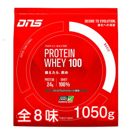 dns プロテインホエイ100 1kg→1050g チョコレート風味ほか全8味 送料無料(北海道・沖縄・一部地域除く)dns プロテイン dns 健康サプリ