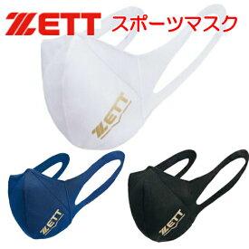 [10/末以降ネコポス発送]送料1配送先¥360/ゼット(株)スポーツマスク /大人用M(ふつう)/ロゴ入り/カラーにより出荷日が異なります。