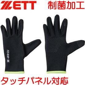 ウイルス対策/フリーサイズ/ランニング手袋ゼット/セイキンテブクロ/制菌加工、消臭機能/再帰反射、タッチパネル対応、手の平滑り止め、裏起毛加工/ゼットランニング手袋