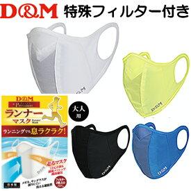 D&M ランナーマスク/特殊フィルター付き 大人用小さ目M・ふつうLサイズ /ホワイト・ブラック・サックス・ネオンイエロー/日本製・UVカット・ムレにくいdmランニングマスク