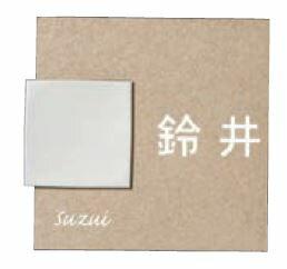 【表札】ワンロックサインリタ153×146ワンロックベース付◆送料・代引き手数料無料の表札