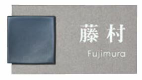 【表札】ワンロックサインリタ187×100ワンロックベース付◆送料・代引き手数料無料の表札