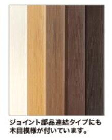 アルファウッド ジョイント部品連結タイプ W45※こちらの商品は単品購入不可、一万円以上の組み合わせで購入可能です。腐らない樹脂フェンス 軽くて丈夫なFRP製 ディーズガーデン 目隠しに最適 高耐久 人工木 リアルな木目調 お手入れ不要