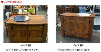 【ガーデンシンク】セット・腰高ワークテーブル・腰高ガーデンシンク◆送料・代引き手数料無料の格安