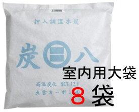 炭八 (室内用大袋)8袋セット効き目の高い大容量タイプ出雲カーボン 除湿 消臭 脱臭 結露防止 湿気対策 梅雨対策 繰り返し使える 交換不要※沖縄・離島配送不可商品です。