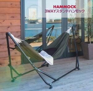 3WAYスタンドハンモックUハンモック・ハンモックチェア・ハンガーラック自立型 組立式 屋外用 クッション・キャリーバッグ付き幅約2500×高さ約805 スチール製フレーム◆送料・代引き手数
