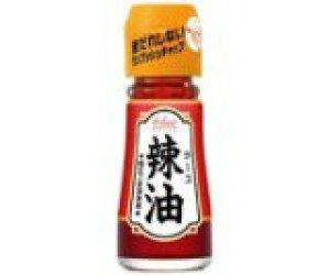 辣油(ラー油)【ハウス】