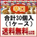 【送料無料】ククレカレー(レトルト) 辛口 30個(1ケース)【ハウス】