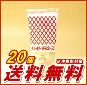 【送料無料(※沖縄別料金)】キューピー マヨネーズ 450g 1ケース(20本入) 【QP】