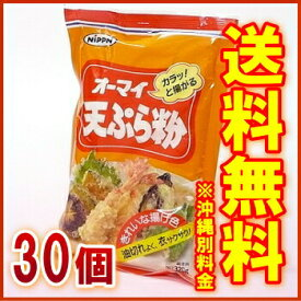 【送料無料(※沖縄別料金)】オーマイ 天ぷら粉 300g 1ケース(30個入)【ニップン】