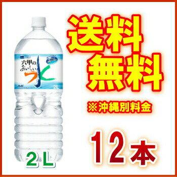 【送料無料】アサヒ おいしい水 六甲 PET 2L 2ケース(12本)【アサヒ】