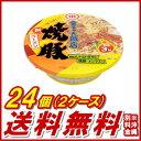 【ポイント3倍&クーポンも 9/25 9:59まで】【送料無料】金ちゃん 飯店 焼豚ラーメン 2ケース(24個入)【徳島製粉 カップラーメン まとめ買い】