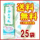 【送料無料】緑(青) 寒天(2本入)×25袋【イリイチ】