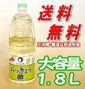 【送料無料】 オタフク らっきょう酢 1.8L ×6本(1ケース)【オタフク】[オタフクらっきょう酢 オタフク酢 箱 らっき…