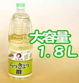 らっきょう酢 1.8L 【オタフク】