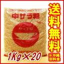 【送料無料】カップ印 中ザラ糖 1K 1ケース(20個入)【日新製糖】