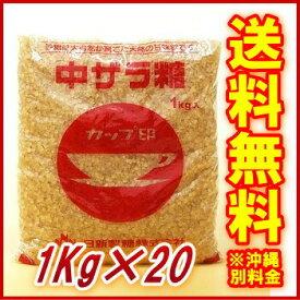 【送料無料(※沖縄別料金)】カップ印 中ザラ糖 1K 1ケース(20個入)【日新製糖】
