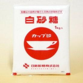 カップ印 白砂糖 1K【日新製糖】【沖縄配達休止中です】