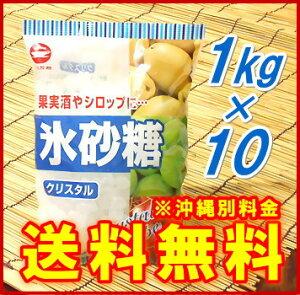 【送料無料(※沖縄除く)】氷砂糖 (クリスタルタイプ) 1kg 1ケース(10袋入り)【日新製糖】【沖縄配達休止中です】
