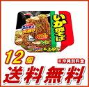 【送料無料】スーパーカップ 大盛りいか焼そば 1ケース(12個入)【エースコック】【noodle911】