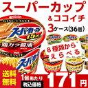 エースコックスーパーカップ&ココイチ シリーズ選べる合計3ケース(36個入)セット[...