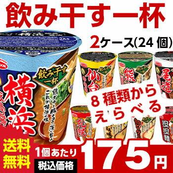 エースコック タテ型 飲み干す1杯 シリーズ選べる合計2ケース(24個入)セット 【送料無料】