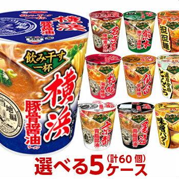 エースコック タテ型 飲み干す1杯 シリーズ選べる合計5ケース(60個入)セット 【送料無料】
