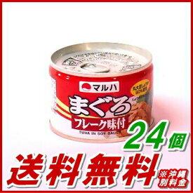 【送料無料(※沖縄別料金)】まぐろフレーク 味付 K缶 1ケース(24缶)【マルハ】