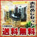 【送料無料】マルヒャク かき醤油のりお試し&もみのり 満腹セット【smtb-KD】