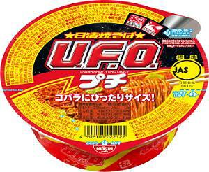 (ミニサイズ) 日清 焼そば プチUFO 63g 1ケース(12個入)【日清食品】【沖縄配達休止中です】