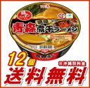 【送料無料】麺ニッポン 青森濃厚煮干ラーメン 1ケース(12個入) 【日清食品】