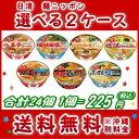 【送料無料】日清 麺ニッポン(各種)選べる合計2ケース(24個入)セット【日清食品】【smtb-KD】【麺日本 麺ニホン】