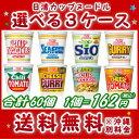 【送料無料】日清のカップヌードル (各種)選べる合計3ケース(60個入)セット【日清食品】【smtb-KD】