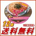 【送料無料】日清Spa王 醤油バターたらこ 1ケース(12個入)【日清食品】