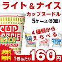 送料無料 日清 カップヌードルライト & ナイス シリーズ選べる合計5ケース(60個)セット[日清食品 カップラーメン …
