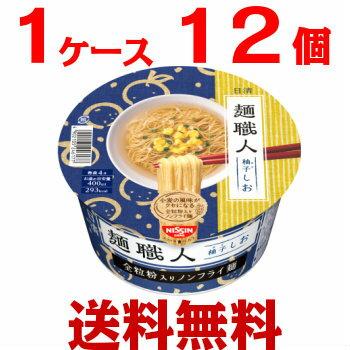 【送料無料】日清 麺職人 柚子しお 1ケース(12個入) 【日清食品】