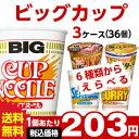 送料無料 (日清 エースコック) ビッグ/タテロング 選べる合計3ケース(36個入)セット[ カップラーメン 箱 カップ麺…