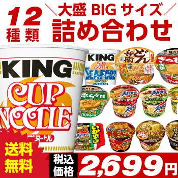 ビッグサイズのカップ麺 12種類 詰め合わせセット[送料無料 カップラーメン 詰め合わせ 大盛り カップ麺 アソート お試し 仕送り]