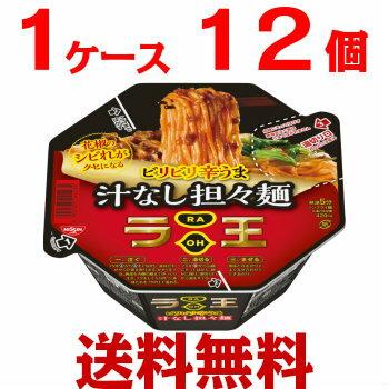 【送料無料】日清 ラ王 ビリビリ辛うま 汁なし担々麺 1ケース(12個入) 【日清食品】