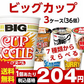 (日清 マルちゃん エースコック) ビッグ/タテロング 選べる合計3ケース(36個入)セット[送料無料 カップラーメン 箱 カップ麺 ケース買い 詰め合わせ まとめ買い BIG ビック ]