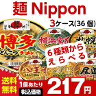 送料無料日清麺ニッポン(NIPPON)選べる合計3ケース(36個入)セット[日清食品麺日本麺ニホンカップラーメンカップ麺詰め合わせまとめ買い箱ケース]
