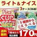 日清 カップヌードルライト & ナイス シリーズ選べる合計3ケース(36個)セット[送料...