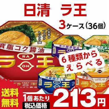 送料無料 日清 「ラ王」(各種)選べる合計3ケース(36個入)セット[日清食品 送料無料 カップラーメン カップ麺 詰め合わせ まとめ買い 箱 ケース ]