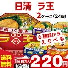 送料無料日清「ラ王」(各種)選べる合計2ケース(24個入)セット[日清食品送料無料カップラーメンカップ麺詰め合わせまとめ買い箱ケース]