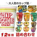 人気のカップ麺 12種類 詰め合わせセット[送料無料 カップラーメン 詰め合わせ カップ...