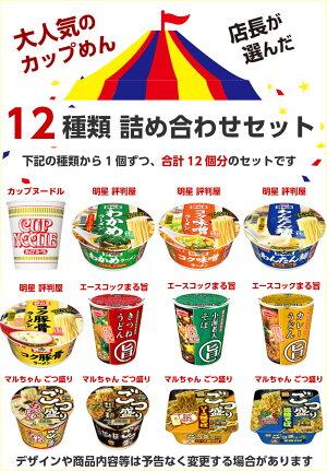 人気のカップ麺12種類詰め合わせセット[送料無料カップラーメン詰め合わせカップ麺アソートお試し仕送り]